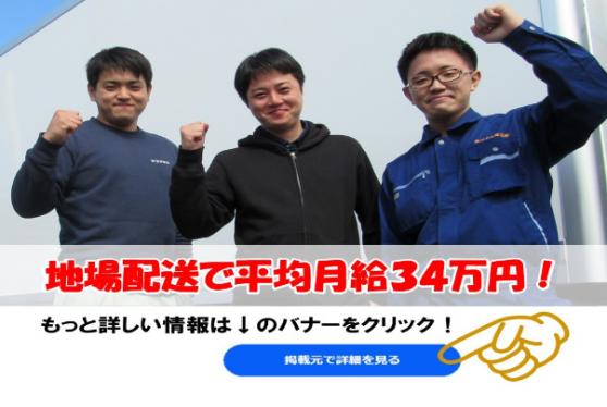 【中型地場で平均34万円】稼げる中型トラックドライバー