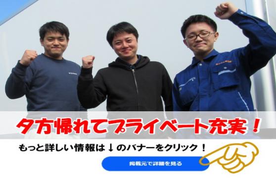 【急募】夕方に帰れてプライベート充実!中型(4t)トラックドライバー
