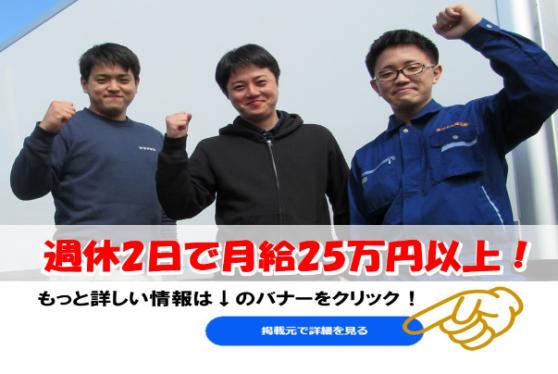 【急募】週休2日で月給25万以上!中型(4t)トラックドライバー