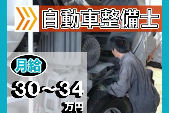 【高収入でキャリアアップ実現】自動車整備士/大阪府大阪市
